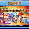 【ガチャ報告】サクスペ「パワプロの日無料10連×8+パワプロの日スペシャル第2弾」
