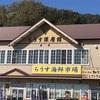 【旅29日目】羅臼町最後の観光