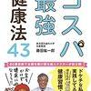 脳はバカ、腸はかしこい!! 藤田紘一郎のコスパ最強健康法43