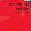まさかの貝木回【読書感想文】『恋物語』西尾維新/KADOKAWA