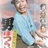 第17作「男はつらいよ 寅次郎夕焼け小焼け」マドンナに失恋しなかった寅さん!?