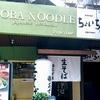 バンコクで蕎麦をがっつりたぐるなら!@生そばあずま