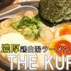 【津市】麺 THE KURO(麺ザクロ)の濃厚鶏白湯ラーメンを食べてきた!【営業時間・メニュー・テイクアウト】