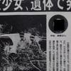 韓国人グループによる「沖縄女子中学生強姦殺人事件」の wikipediaが何者かに削除される /事件内容/性犯罪/在日コリアン/日本国内/レイプ事件/