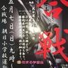 花まる学習会と朝日町子供クラブのコラボイベント「合戦」が行われました!!