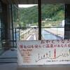 来月試験灌水八ッ場ダム、新しくなった川原湯温泉に行ってきた。