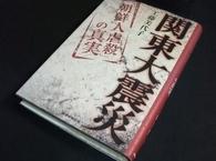 【デマではなく実話!】 関東大震災 朝鮮人暴動:朝鮮人テロリストの襲撃 【実話をデマ、流言飛語にさせない】