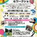 【ウクレレ】ウクレレペイント&ワークショップ開催いたします♪7/21(土)