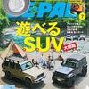 be-pal 2019年7月号の付録が神!!!!【ミニシェラカップ】