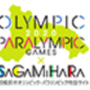 相模原市にゆかりのある選手たち、パラリンピックで大活躍!成績報告です!