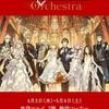 池袋マルイで「FGOオーケストラ」1日限りの限定SHOPが開催!!