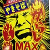 ペヤング からしMAX ソースやきそば(まるか食品)