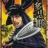 【戦国無双】戦国武将最強を決める強さランキングトップ25