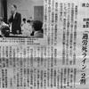 熊本日日新聞2019年6月28日