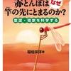 「赤とんぼはなぜ竿の先にとまるのか?」〈読書レビュー〉