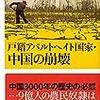 農民工の中国