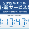 NTTドコモ、10月11日に2012冬モデル新商品・新サービス発表会開催!