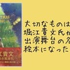 【書評】大切なものは何か?堀江貴文氏が出演舞台の名作が絵本になった!『クリスマス・キャロル』