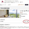 沖縄マリオット隠れ料金? 5月6月にとんでもない料金が出ています。