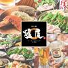 【オススメ5店】博多(福岡)にあるもつ鍋が人気のお店