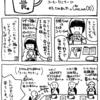 漫画:スタバのコーヒーセミナー(再掲)