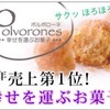 大阪駅お土産店のイチオシ!幸せを運ぶお菓子!「ポルポローネ(Mille-feuille)」