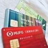 海外移住後も使いやすい日本の銀行サービスを比較