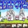 【プレイ動画】未来編第3章 マチュピチュ