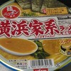 家系ラーメンの定義に忠実なカップの家系ラーメン食うときに用意すべきもの!