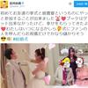 SKE48松村香織が友人の結婚式に出席「二次会に参加が出来なかったわたしはいまだに後悔しています」