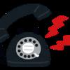 「電話をかけるのが怖い」というコミュ障の共通問題を経験を元に分析してみる!