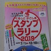 2019.8.12   スタンプラリー2019   喜入