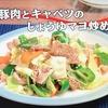 3分クッキング【豚肉とキャベツのしょうゆマヨ炒め】レシピ
