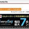 Edy利用で毎日最大7ポイントのキャンペーン