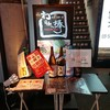 赤羽 テイクアウト出来る居酒屋14店舗(2021年1月20日更新)