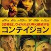このタイミングでパンデミック映画『コンティジョン』を観たのでネタバレ全開で感想をお届けする。