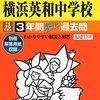 """青山学院横浜英和中学校高等学校の文化祭""""シオン祭""""は明日11/3開催だそうです!【予約不要】"""