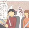 『運転中によくある(?)傾向』の話
