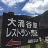 箱根大涌谷が気になり行ってみました【オナラ臭いけどいいね!】黒卵食べ過ぎた