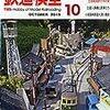 『月刊 鉄道模型趣味(TMS) 2015 10 No.884』 機芸出版社