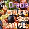 「神魔部隊Oracle 美味しい恋の始まりは」 公開中 monogatary.com