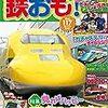 鉄おも 2017年9月号 Vol.117は「でんしゃ将棋」が付録!