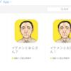 【開発】appstoreにアプリを申請できたよ!正直心折れそうだったよ!!