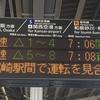 大阪環状線の駅英語放送の問題点