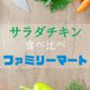 【サラダチキンダイエット】ファミマの5種類食べ比べてみました