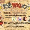 人気YouTuber集結!「野島BBQオフ会」に行って来たよ!