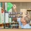 健康寿命の鍵は読書にあり