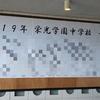 「2月2日」の出来事。合格発表と栄光学園入試。