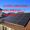 売電収益【2020年契約でも太陽光はお得になるのか?】
