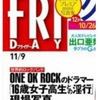 ONE OK ROCK ドラム Tomoya 不祥事!? ワンオク活動休止か!?